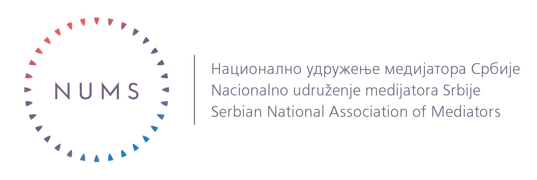NUMS logo_pozitiv (sa cirilicom)